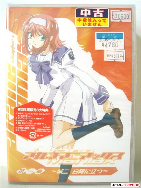 OVA Akane Maniax Vol. 1 (Limited Edition) - DVD